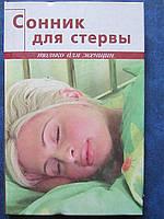 Книга Сонник для стервы Только для женщин