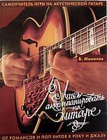 Манилов. Учись аккомпанировать на гитаре. 7 издание