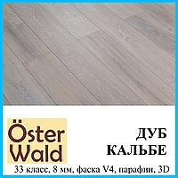 Ламинат для квартиры толщиной 8 мм Oster Wald Regent 33 класс, Дуб Кальбе