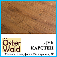 Ламинированный пол для офиса толщиной 8 мм Oster Wald Regent 33 класс, Дуб Карстен