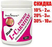 Карнитин Stark Pharm - L-Carnitine Powder (100 грамм)