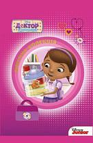 Книга для читання Доктор Плюшева Магічна колекція Disney