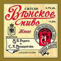Пиво Венское в кеге 50 л в Николаеве и области