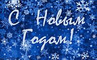 С Новым Годом, с новым счастьем!