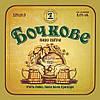 Пиво в кегах 50 л Бочкове  светлое Димиорс г. Мелитополь в Николаеве