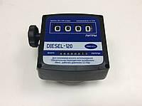DIESEL-120 - Счетчик учета дизельного топлива, 20-120 л/мин