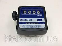 DIESEL-120 - Лічильник обліку дизельного палива, 20-120 л/хв