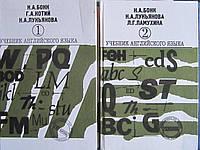 Книги Н. Бонк и др. Учебник английского языка в 2-х томах