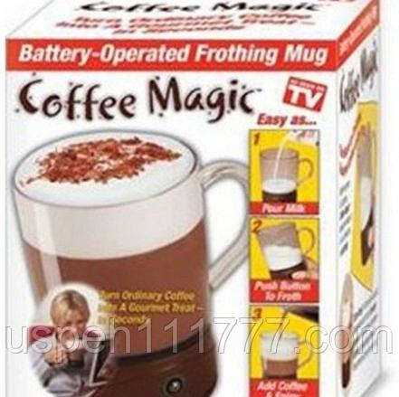 Кружка - миксер Coffee Magic