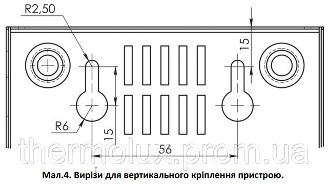 Вырезы на корпусе для крепления стабилизатора Обериг СН-300М