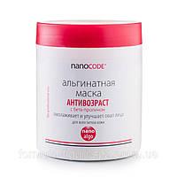 Альгинатная маска Антивозраст, 200г, NanoCode