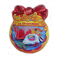 Медаль школьная мини За трудолюбие