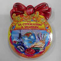 Медаль школьная мини За стремление к знаниям