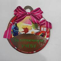 Медаль школьная мини За отличную учебу