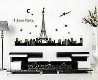 """Наклейка на стену, украшения стены наклейки """" I Love Paris"""" светится в темноте 92*165см (лист 90*60см)"""