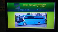 Заказ,аренда микроавтобуса и автобуса от 8 до 55
