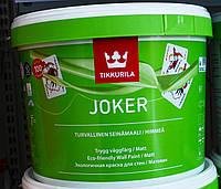 Моющаяся матовая краска для внутренних работ Джокер( Tikkurila Joker) База А 9л