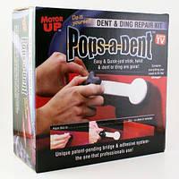 Инструмент для удаления вмятин Pops-a-Dent Акция!