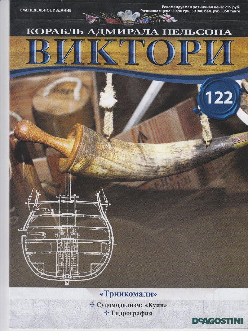 Корабль адмирала Нельсона «ВИКТОРИ» №122