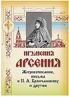 Игумения Арсения. Жизнеописание, письма к П. А. Брянчанинову и другим