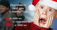 Акция к Новому Году от Z-Wave Украина
