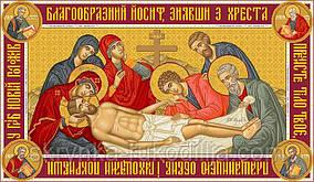 Вишивка бісером (схема, тканина з малюнком) Свята Плащаниця Ісуса Христа 75x129см