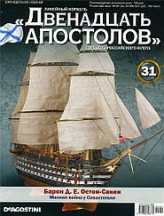 Линейный корабль «Двенадцать Апостолов» №31