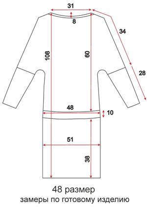 Платье летучая мышь - 48 размер - чертеж