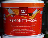 Tikkurila Remontti-Assa,Ремонтти-Ясся моющаяся акрилатная полуматовая краска База А 9л