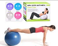 Мяч для фитнеса ProFit Ball диаметром 75 см Хит продаж!