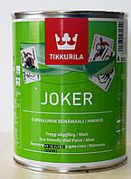 Моющаяся матовая краска для внутренних работ Джокер, Tikkurila Joker База А 0,9л