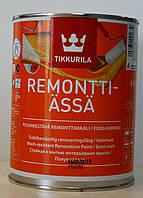 Tikkurila Remontti-Assa,Ремонтти-Ясся моющаяся акрилатная краска База А 0,9л