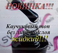 Каучуковый топ БЕЗ Л.С 15МЛ - ЖИДКИЙ