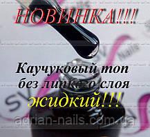 Каучуковый топ БЕЗ Л.С 500гр - ЖИДКИЙ