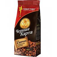 """Кофе в зернах """"Черная Карта"""" 1 кг"""