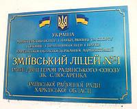 Вивіска фасадна Зміївський ліцей, фото 1