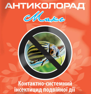 Інсектицид Антиколорад Макс (аналог Оперкот Акро) флакон 1л