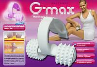 Массажер антицеллюлитный для тела G-MAX