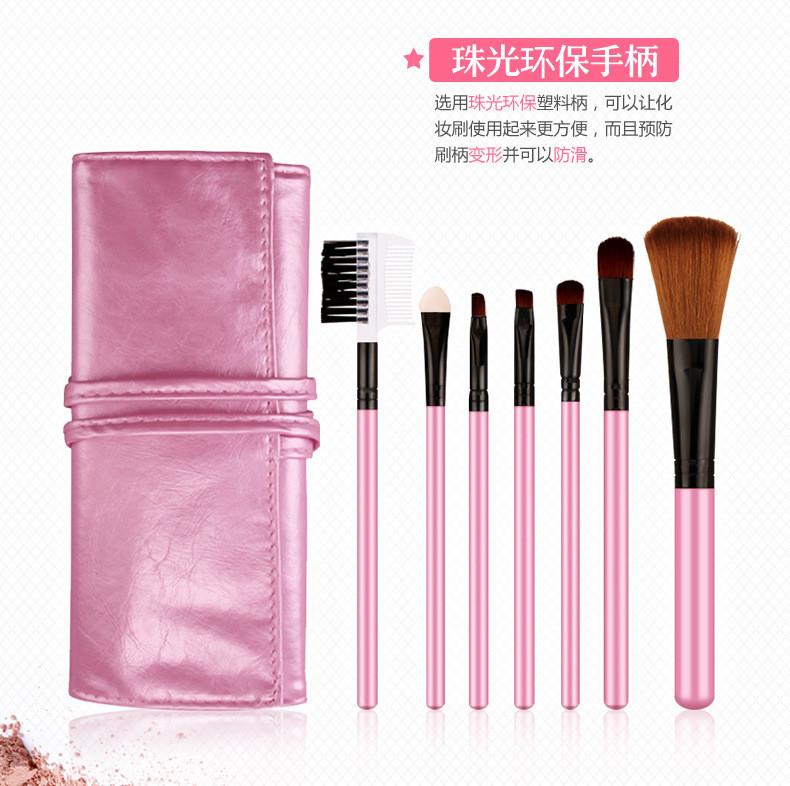 Набір пензлів «BIOAQUA» 7 шт в косметичці - рожевий