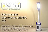 Настольная светодиодная лампа LEDEX с подставкой 7Вт белая