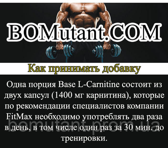 как принимать FitMax Base L-Carnitine 700 mg 90 капсул