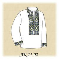"""Заготовка під вишивку """"Сорочка для хлопчика"""" АК 11-02 Коралла"""