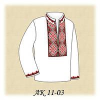 """Заготовка під вишивку """"Сорочка для хлопчика"""" АК 11-03 Коралла"""