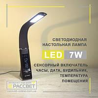 Настольная светодиодная лампа Ledex BUSINESS 7W 5000K (отличный подарок)