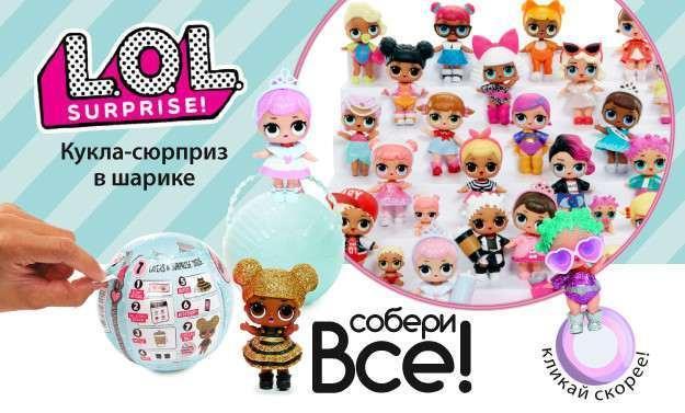 Кукла-сюрприз в шарике LOL Surprise (2-я серия)