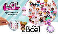 Кукла-сюрприз в шарике LOL Surprise (2-я серия), фото 1