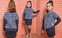 """Детский стильный костюм с юбкой 092 """"Пушистик"""" в расцветках"""