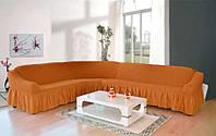 Чехол на угловой диван (апельсиновый) Karven Турция