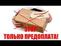 Сайт 6km.com.ua информирует,что с 15 декабря 2017 года все товары отправляем только по полной предоплате!