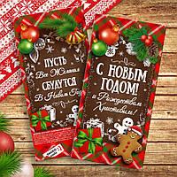"""Шоколадная плитка """"С Новым Годом"""""""